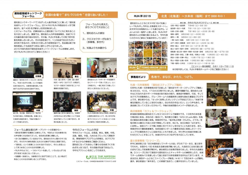 DFCニュースレター10号 2
