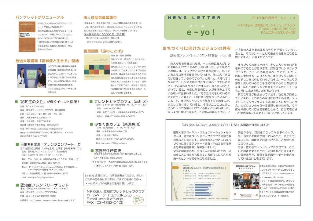 DFCニュースレター10号
