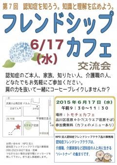 品川カフェ2015-6ー17行政用