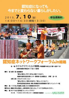 フォーラム2015神戸