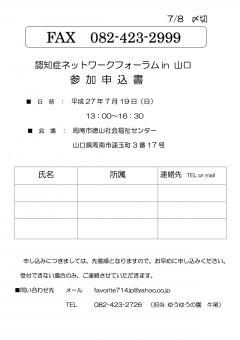 フォーラム山口県申込書