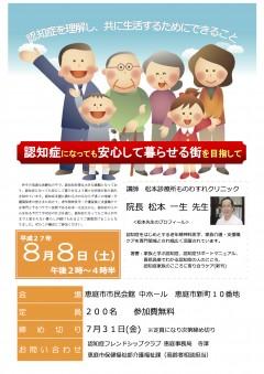 松本一生先生講演会ポスター 8.8