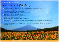 富士登山チラシ