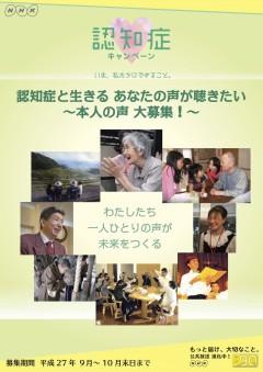 NHKキャンペーン