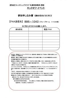 札幌南キックオフ申込書