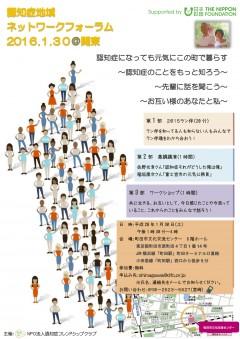 2016関東フォーラムチラシ