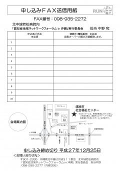 沖縄フォーラム申込み書