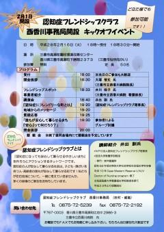 西香川キックオフイベント広告