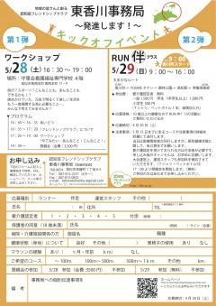 東香川キックオフ2