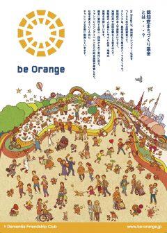 Beオレンジ基金チラシ表
